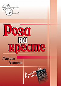 Михаил Учайкин -Роза на кресте