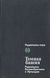 Уильям  Тревор -За чертой