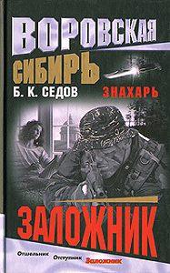 Б. К. Седов -Заложник