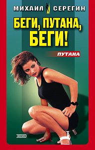 Михаил Серегин -Беги, путана, беги!