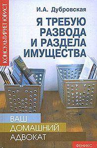 И. А. Дубровская -Я требую развода и раздела имущества