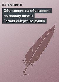 В. Г. Белинский -Объяснение на объяснение по поводу поэмы Гоголя «Мертвые души»