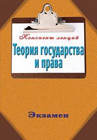 Андрей Петренко - Теория государства и права
