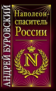 Андрей Буровский -Наполеон – спаситель России