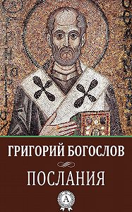 Григорий Богослов -Послания