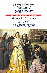 Гілберт Кіт Честертон -Таємниця патера Брауна = The Secret of Father Brown