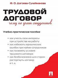 Фатима Дзгоева -Трудовой договор. Чему не учат студентов