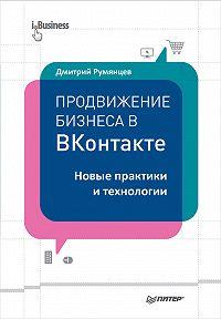 Дмитрий Румянцев -Продвижение бизнеса в ВКонтакте. Новые практики и технологии