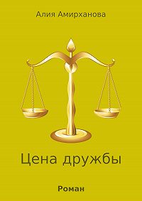 Алия Амирханова -Цена дружбы
