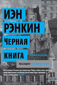 Иэн Рэнкин - Черная книга
