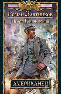 Роман Злотников -Американец