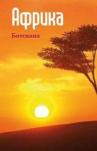 Илья Мельников -Южная Африка: Ботсвана