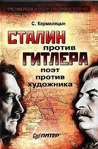 Сергей Кормилицын - Сталин против Гитлера: поэт против художника