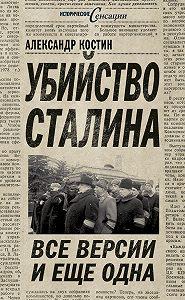 Александр Костин - Убийство Сталина. Все версии и еще одна