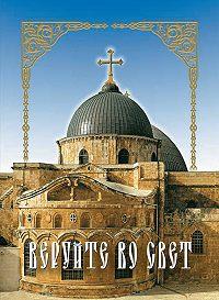 Сборник -Веруйте во свет. Сокровенная жизнь и богопознание по Добротолюбию