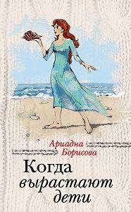 Ариадна Борисова -Когда вырастают дети