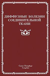Коллектив Авторов -Диффузные болезни соединительной ткани