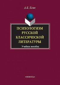 А. Б. Есин -Психологизм русской классической литературы. Учебное пособие