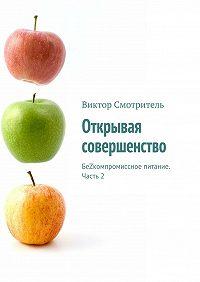 Виктор Смотритель -Открывая совершенство. БеZкомпромиссное питание. Часть2