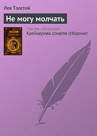 Лев Толстой -Не могу молчать