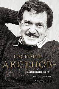 Виктор Есипов - Василий Аксенов – одинокий бегун на длинные дистанции
