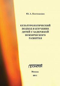 Юлия Костенкова - Культурологический подход в изучении детей с задержкой психического развития