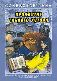 Лана Синявская -Проклятие Гиблого хутора