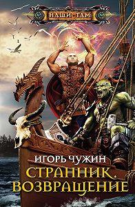 Игорь Чужин - Возвращение