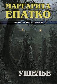 Маргарита Епатко - Ущелье