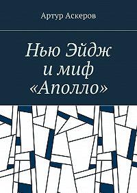 Артур Аскеров -Нью Эйдж имиф «Аполло»