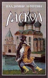 Владимир Владимирович Личутин -Раскол. Роман в 3-х книгах: Книга II. Крестный путь