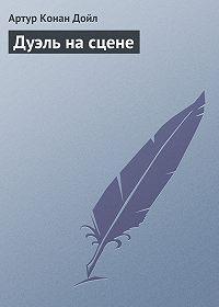 Артур Конан Дойл - Дуэль на сцене