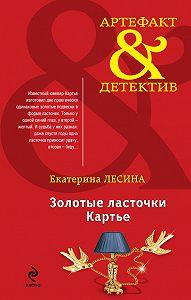 Екатерина Лесина - Золотые ласточки Картье
