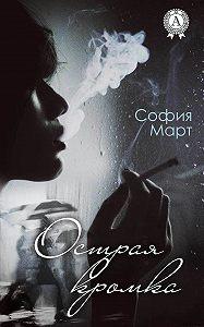 София Март -Острая кромка