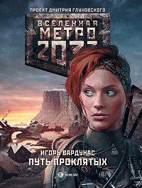 Игорь Вардунас -Метро 2033: Путь проклятых