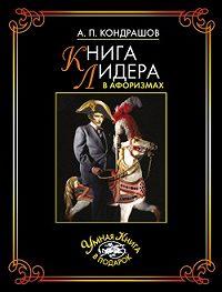 Анатолий Кондрашов -Книга лидера в афоризмах
