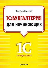 Алексей Гладкий -1С. Бухгалтерия для начинающих