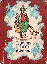 Владислав Бахревский -Первоклассник Митя и кролик Ушки-на-Макушке