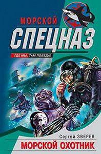 Сергей Зверев -Морской охотник