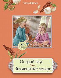 Ольга Яралек -Острый вкус. Знаменитые лекари