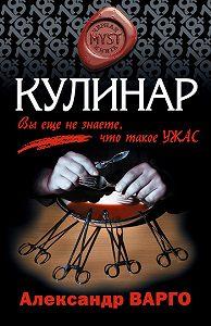 Александр Варго -Кулинар