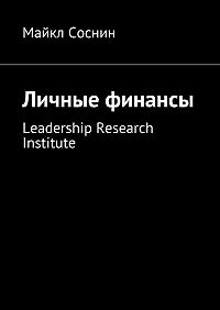 Майкл Соснин -Личные финансы. Leadership Research Institute
