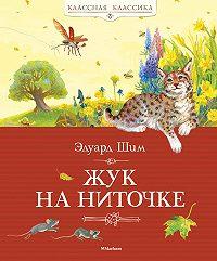 Эдуард Шим -Жук на ниточке (сборник)