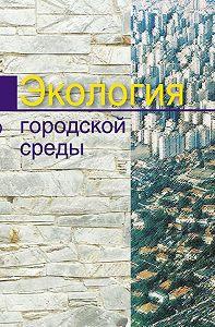Александр Челноков -Экология городской среды
