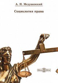Андрей Медушевский - Социология права