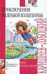 Михаил Александрович Каришнев-Лубоцкий - Тайна Муромской чащи