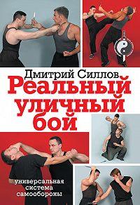 Дмитрий Силлов -Реальный уличный бой – универсальная система самообороны