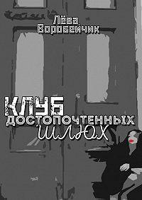 Лева Воробейчик -Клуб достопочтенных шлюх