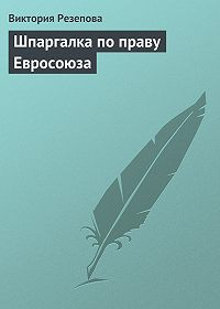 Виктория Резепова -Шпаргалка по праву Евросоюза