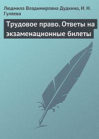 Л. В. Дудкина -Трудовое право. Ответы на экзаменационные билеты
